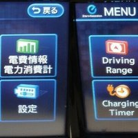 Conversion from Japanese to English for Nissan Leaf via SD card! + bonus