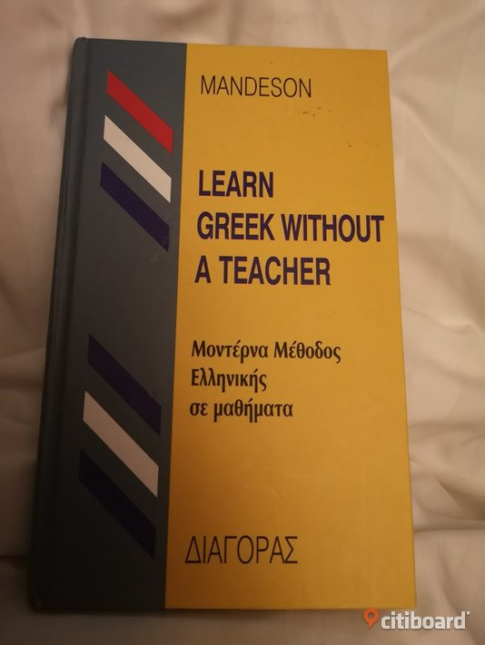 Learn greek without a teacher Stockholm Sälj